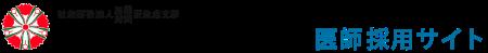 埼玉県鴻巣市『埼玉県済生会鴻巣病院』|医師採用サイト